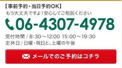【予約優先制】06-4307-4978