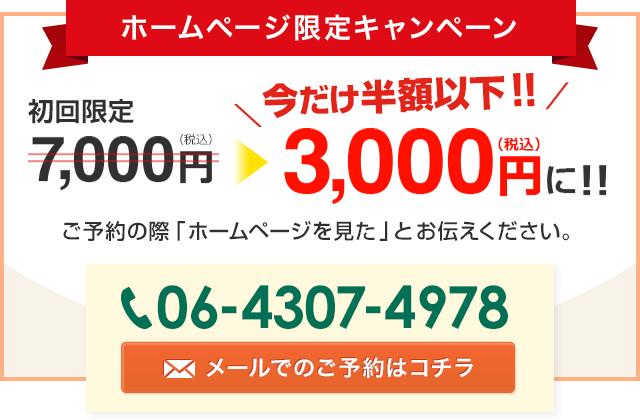 ホームページ限定キャンペーン 初回限定7,000円 →今だけ半額以下!!3,000円に!!ご予約の際「ホームページを見た」とお伝えください。06-4307-4978 メールでのご予約はコチラ