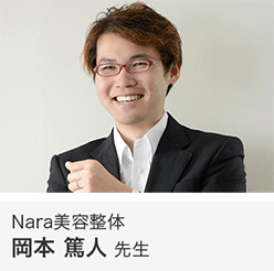 Nara美容整体 岡本 篤人 先生