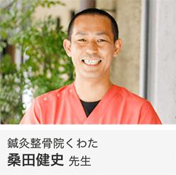 鍼灸整骨院くわた 桑田健史 先生