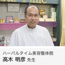 ハーバルタイム美容整体院 高木 明彦 先生