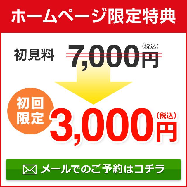 ホームページ限定特典 初見料7000円(税込)→初回限定3000円(税込) メールでのご予約はコチラ