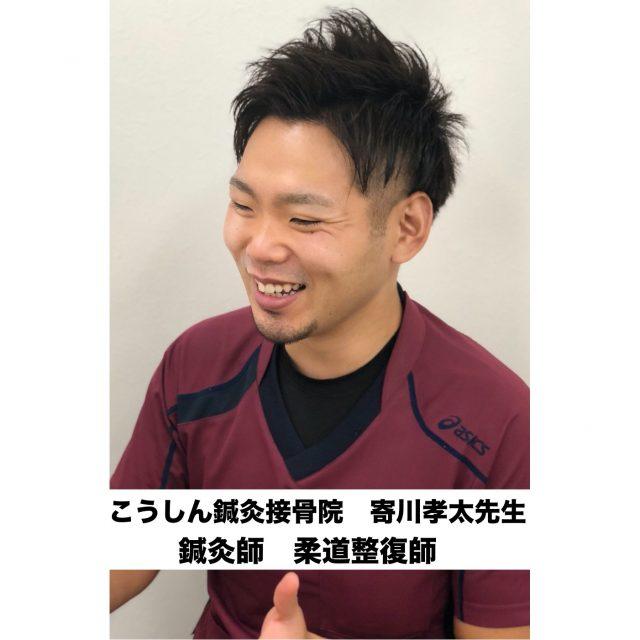 こうしん鍼灸接骨院 寄川孝太先生