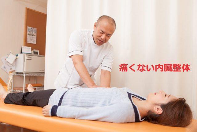変形性股関節症を改善する痛くない内臓整体