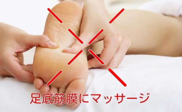 足底腱膜炎・足底筋膜炎にマッサージは効果がすくない