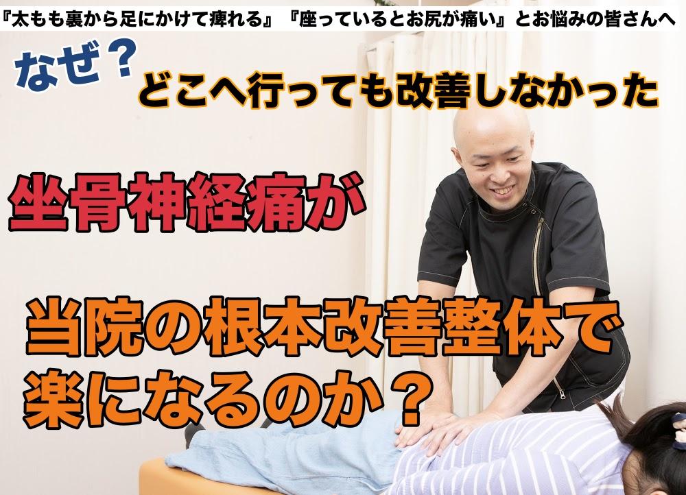 ずーっと悩まされ続けた辛すぎる坐骨神経痛(お尻の痛み・足のしびれ)が当院の無痛施術で改善へ向かい再発しにくい身体になれるのか?