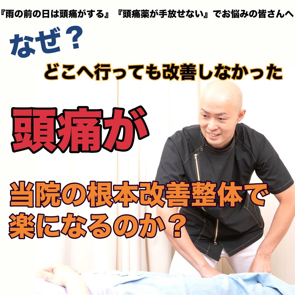 悩みのタネだった頭痛が当院の無痛施術で改善へ向かい、再発しにくい身体になれるのか?
