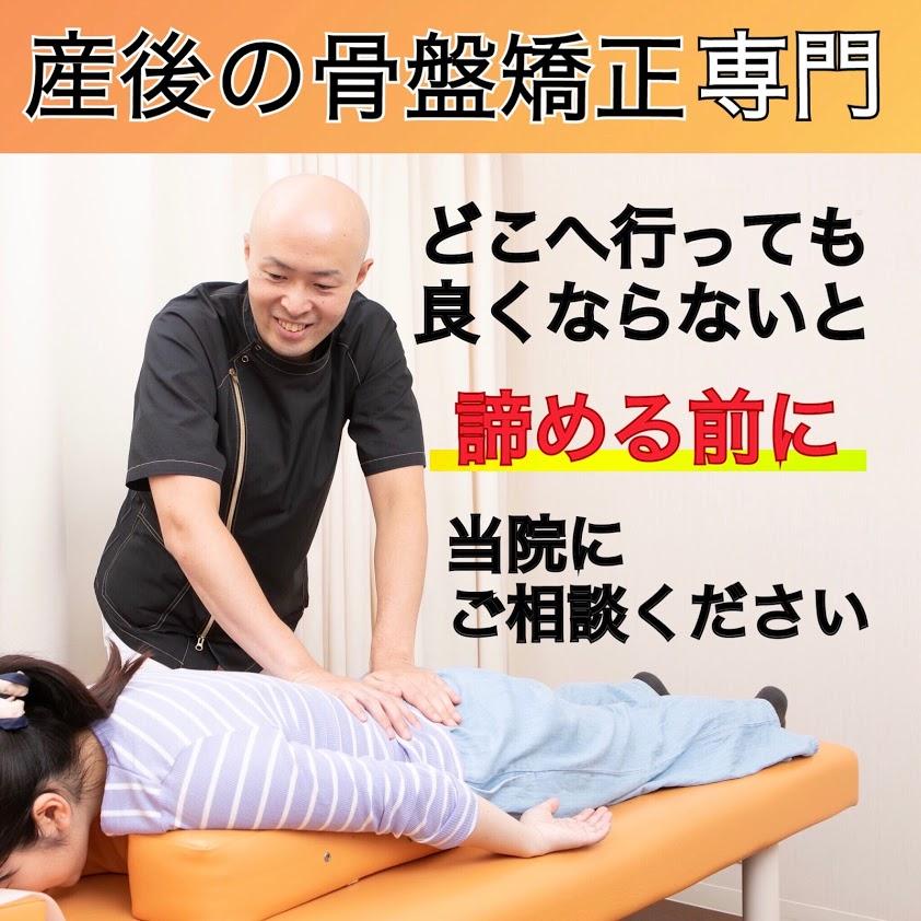 優しい骨盤矯正で改善へ向かい再発しにくい身体となりストレスから解放されるのか?