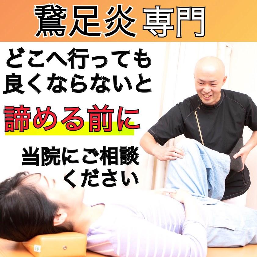 痛み止めや湿布では全く良くならかった鵞足炎(膝の内側の痛み)当院の無痛の整体で良くなるのか?