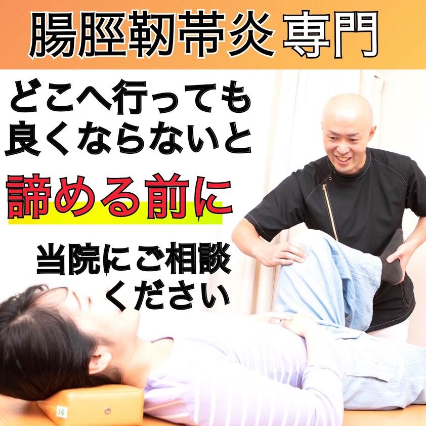 ランナー膝(膝外側の痛み)が当院の無痛整体で改善へ向かい再発しにくい体になれるのか?