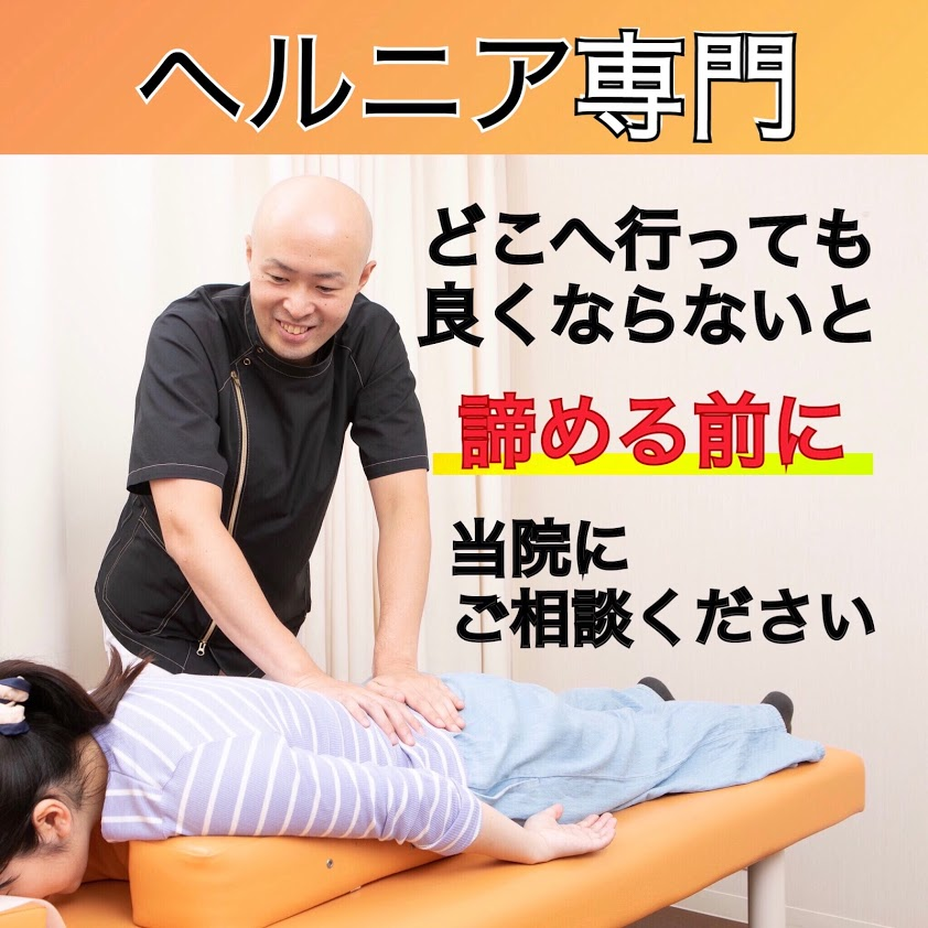 ずーっと悩まされ続けた辛すぎる椎間板ヘルニアが当院の無痛施術で改善へ向かい再発しにくい身体になれるのか?