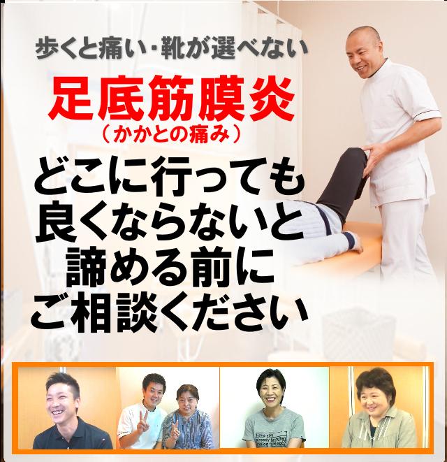 足底筋膜炎・足底腱膜炎が当院の施術で改善し再発しない