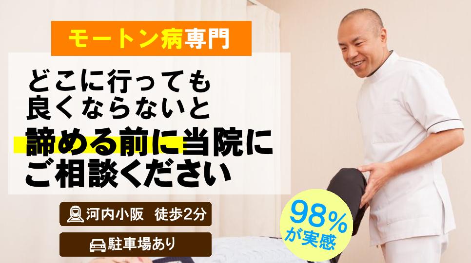モートン病・足指周辺の痛みが当院の施術で改善し再発しない
