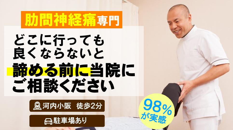 つらく長引く背中の痛みが(肋間神経痛)当院の無痛施術で改善へ向かい再発しにくい身体になれるのか?