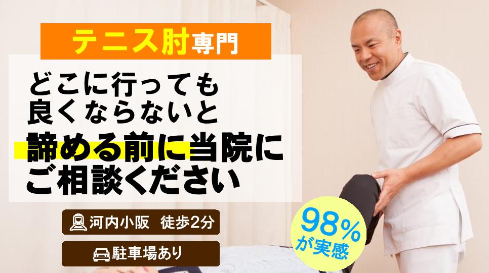 指圧でも病院に通ってもダメだったテニス肘(外側上顆炎)が当院の無痛施術で改善に向かい、再発しにくい身体になれるのか?