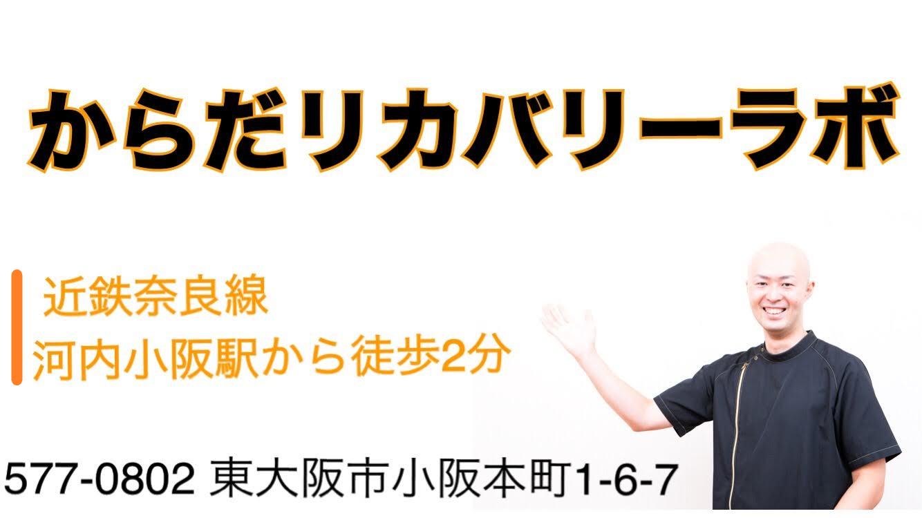 東大阪・河内小阪の整体院・首を調整するだけで劇的変化の「からだリカバリーラボ」