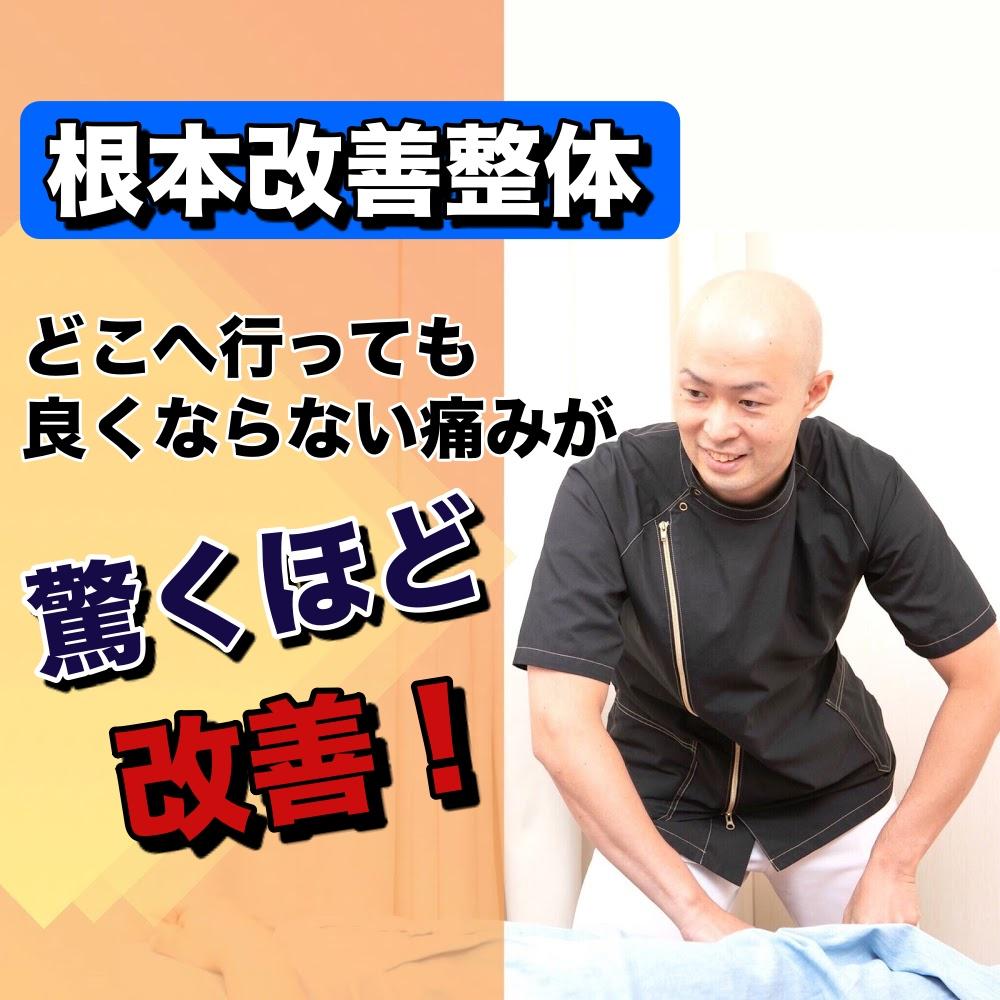 なぜ?ずーっと悩み続けた肩・腰・足の痛み・しびれが当院の根本施術で改善し、再発しない身体になれるのか? 初回から効果を実感できる施術 痛みのない身体に優しい施術 分かりやすい施術説明